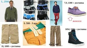 Пристрой одежда