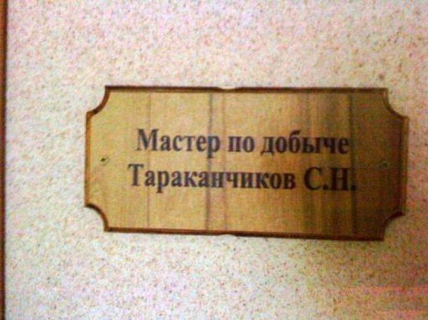 Tarakanchikov