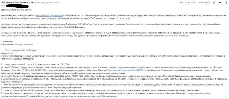 Письмо о нарушении от ЖЖ, там статья содержит информацию! Россия в опасности!