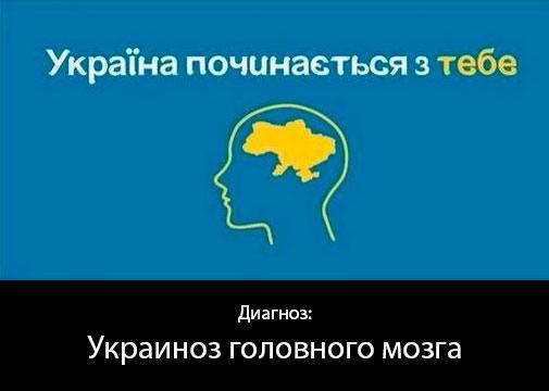 Украиноз