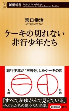 Обложка книжки Кодзи Миягучи.