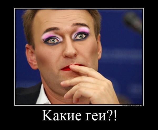 навальный картинки