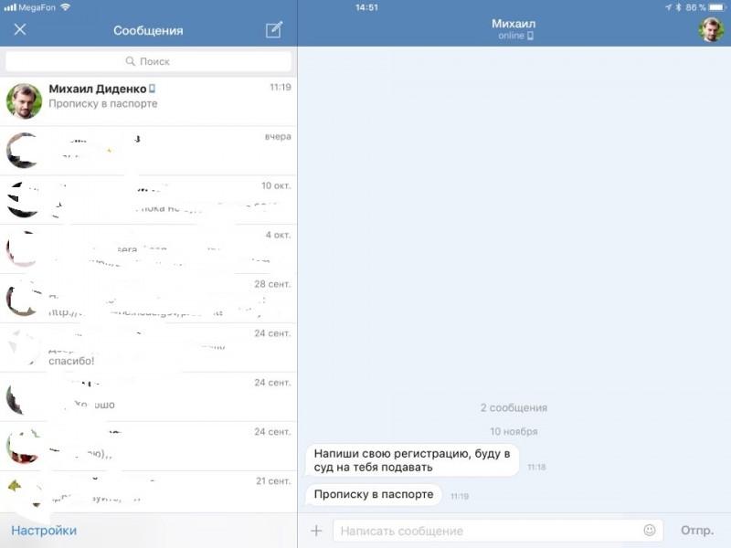 диденко_предъява