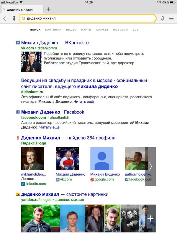 диденко_яндекс