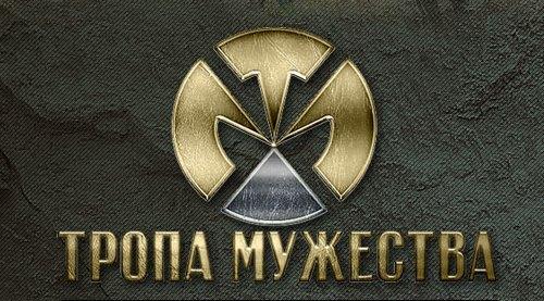 tropa-muzhestva-photo-big