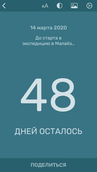 Снимок экрана 2020—01—26 в 18.01.16