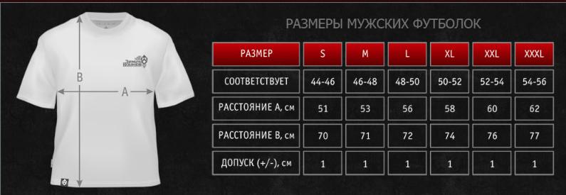 размеры_футболок