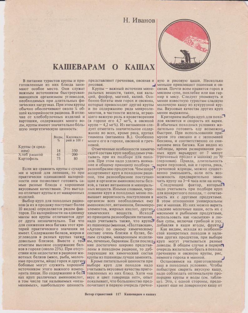 статья ВС 001