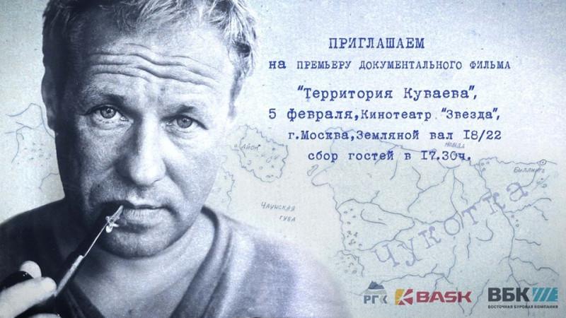 афиша_куваев