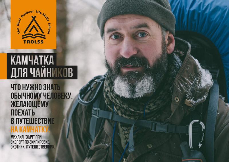 yarin_kamchatka