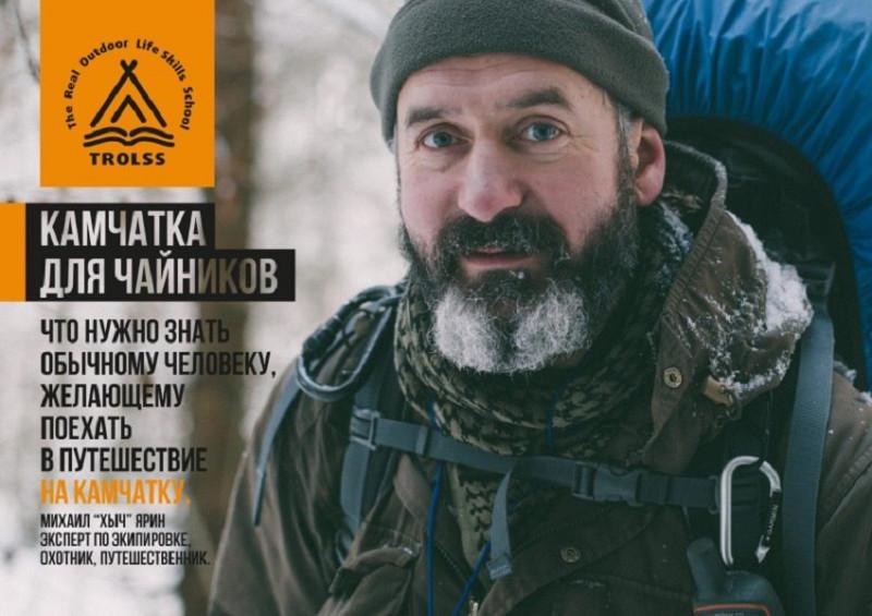 афиша_камчатка