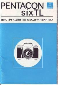PENTACON Six TL инструкция на русском.pdf