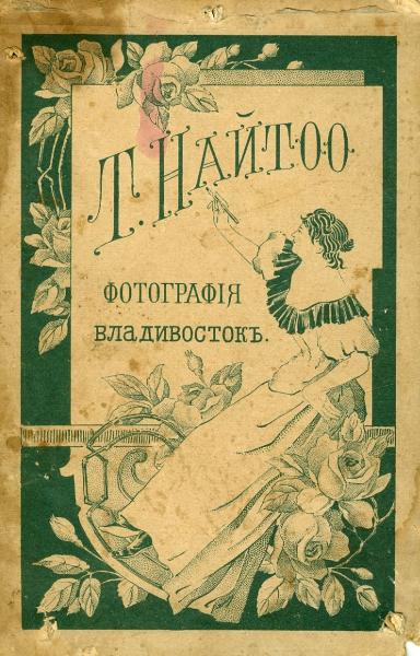 naitoo-paspartu