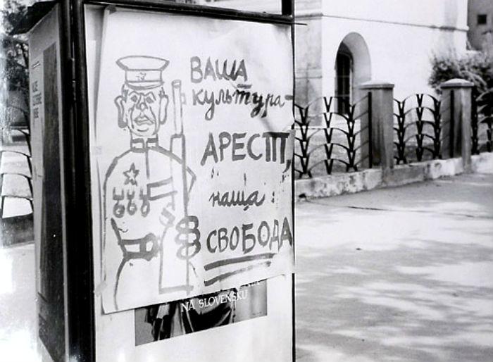 99e4f67-plakat-arest-svoboda