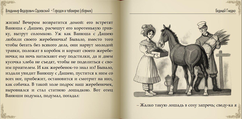 Открытки из журнала маши одоевский