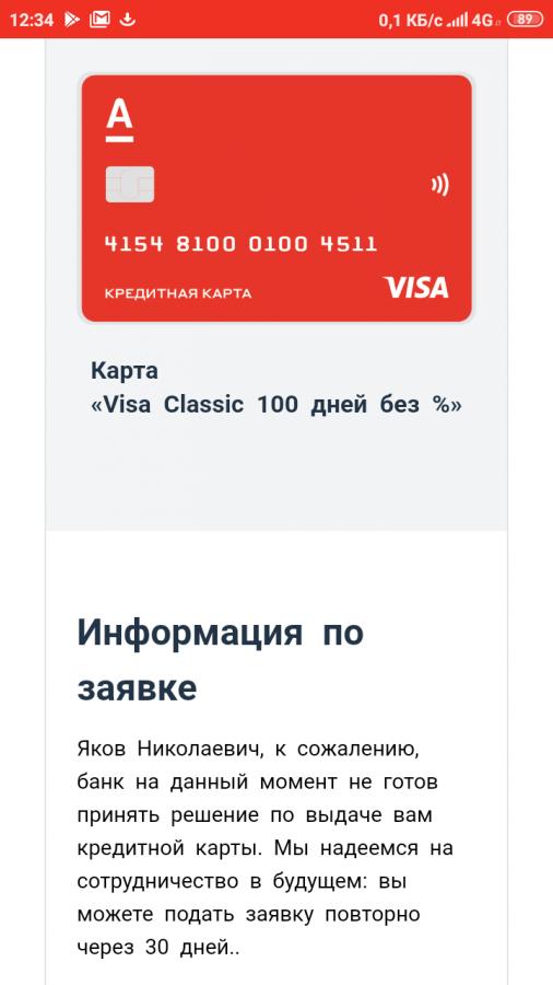 микрозайм по паспорту в спб