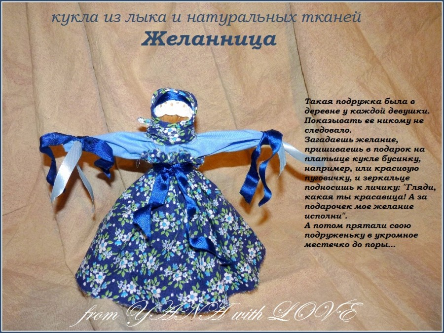 Тряпичная кукла желанница своими руками мастер класс фото поэтапно 91