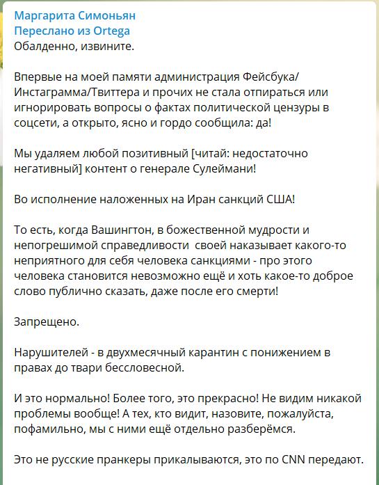 Про Симоньян и злой Фейсбук
