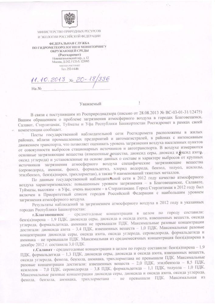Otvet_Federalnaya_sluzhby_po_gidrometeriologii_i_��������_1