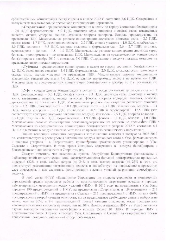 Otvet_Federalnaya_sluzhby_po_gidrometeriologii_i_��������_2