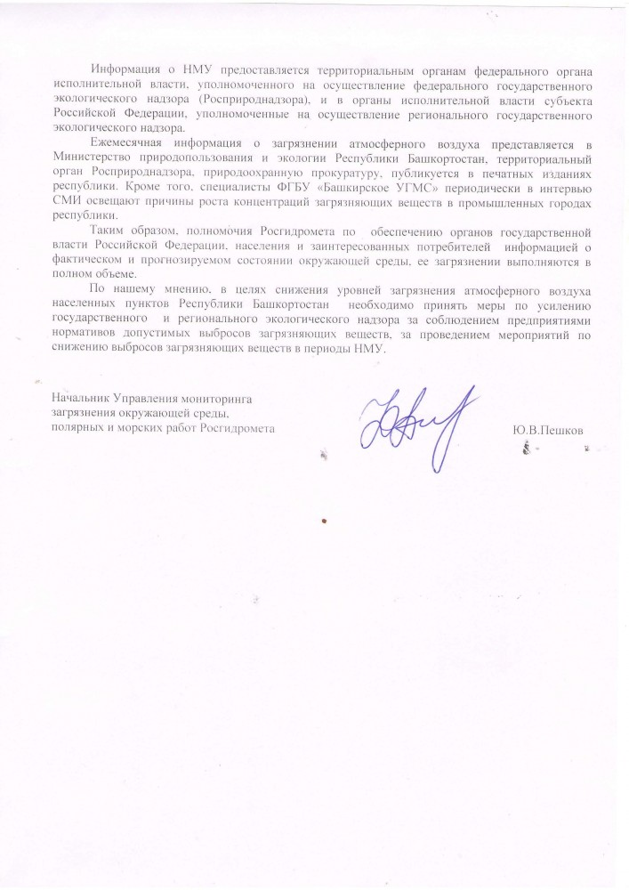 Otvet_Federalnaya_sluzhby_po_gidrometeriologii_i_��������_3