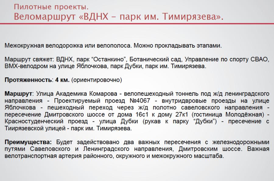 """у гостиницы """"Молодёжная""""."""