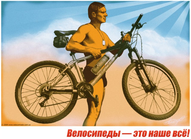 Как сделать чтобы велосипед ехал быстрее