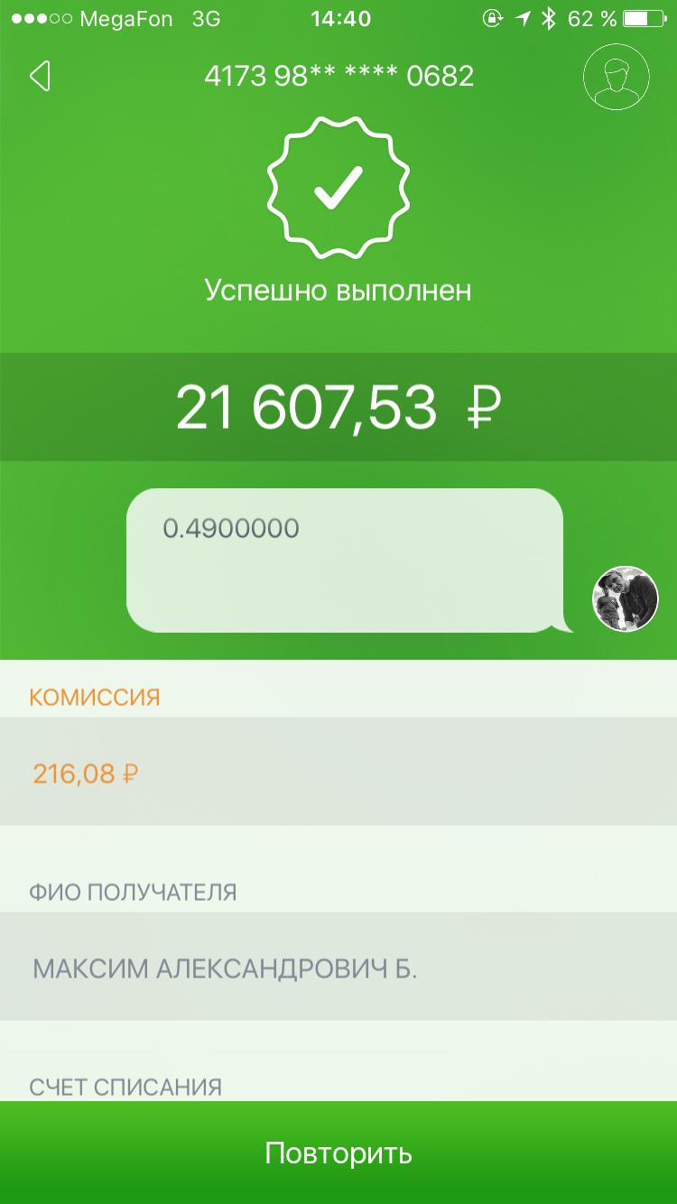 Как я слил битки с localbitcoins