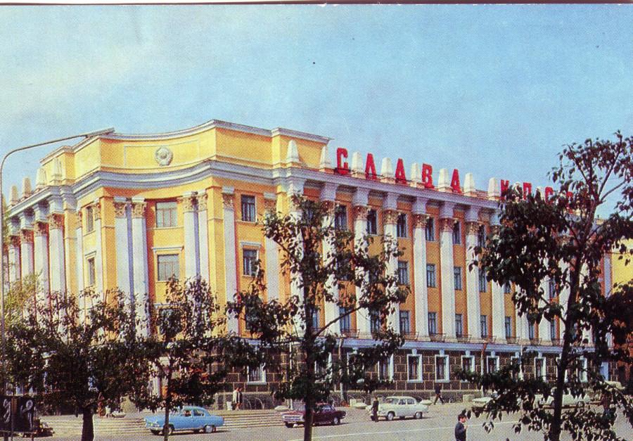 Обласной комитет КПСС