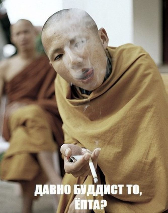 «давно буддист-то, йопта?»