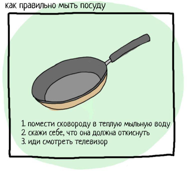 как правильно мыть посуду