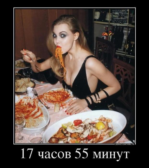 тем, кто «не ест после шести»