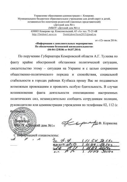 Тулеев требует доносить (3).jpg