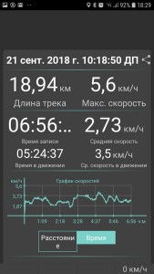 Screenshot_20190416-182949_Geo Tracker (2).jpg