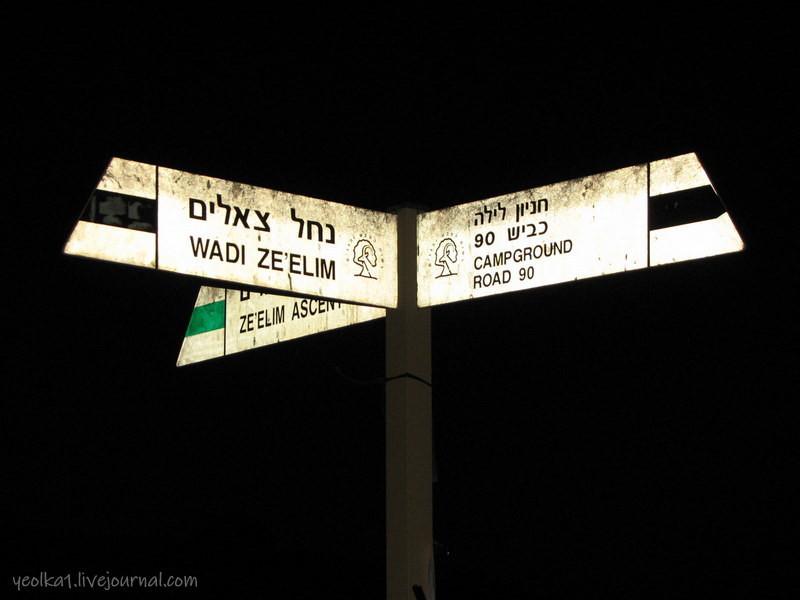 Незнакомый Израиль. Весь каньон Цеелим за один день дважды. Часть вторая: Пятилетку - в три года!