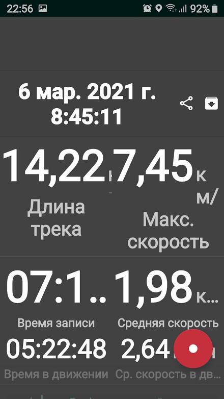 Screenshot_20210306-225648_Geo Tracker.jpg