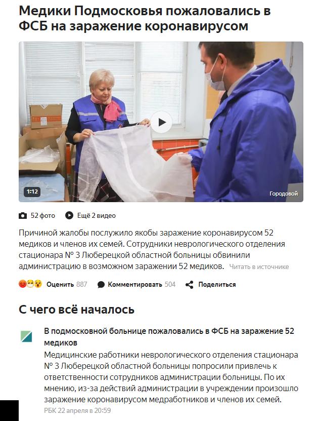 Opera Снимок_2020-04-24_082648_yandex.ru