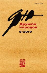 2019-8_ДН_обл