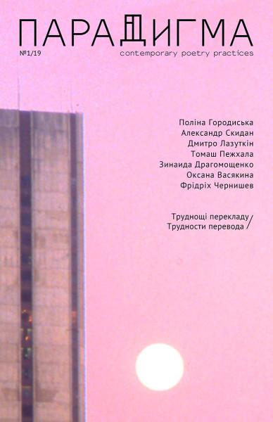 190923_pradigma1-cover
