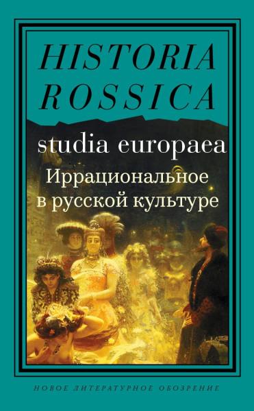 Иррациональное в русской культуре