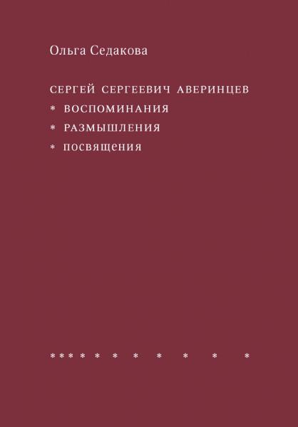 Седакова_Аверинцев