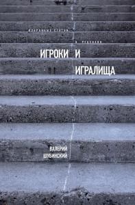 Шубинский_Игроки