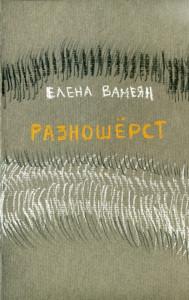 Ванеян_Разношёрст