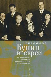 3_Уральский