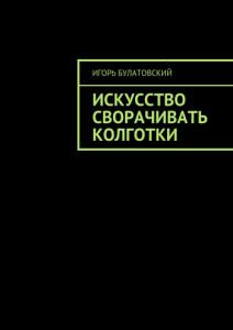 4_Булатовский