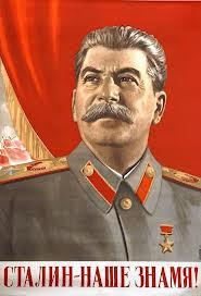 Сталин И. В.