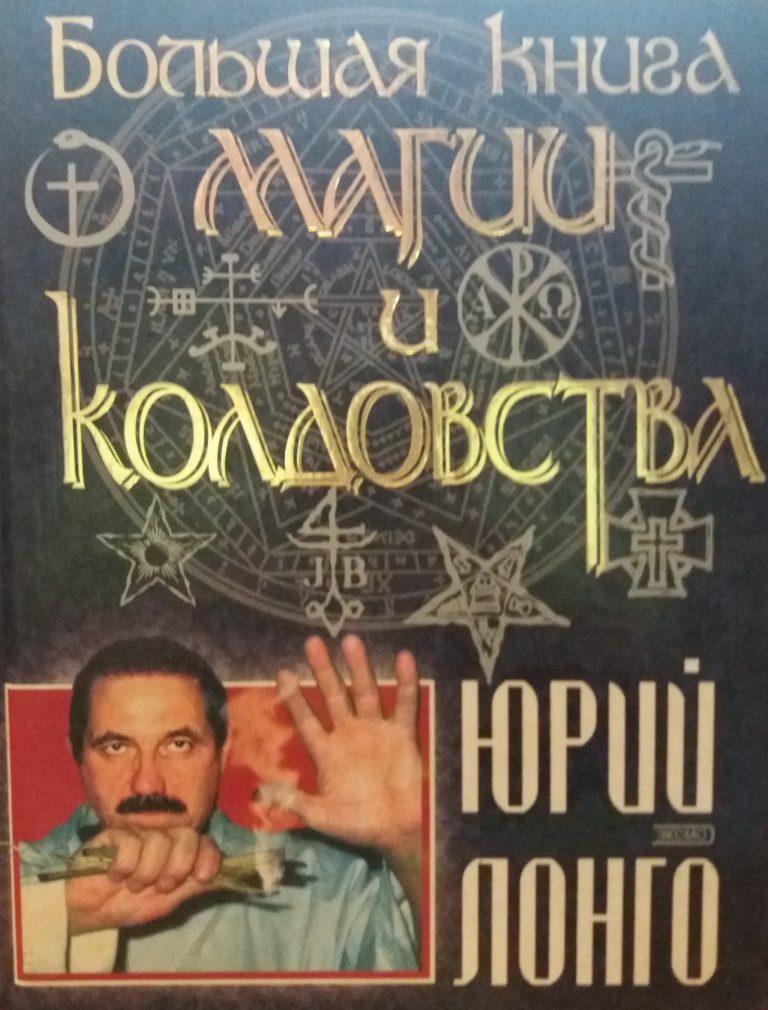 ВНУТРЕННИЙ СЛОМ МАГА ЛОНГО