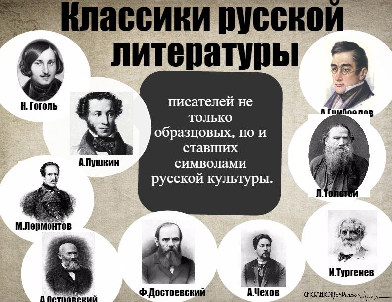 совсем русские классики литературы картинки судорогах