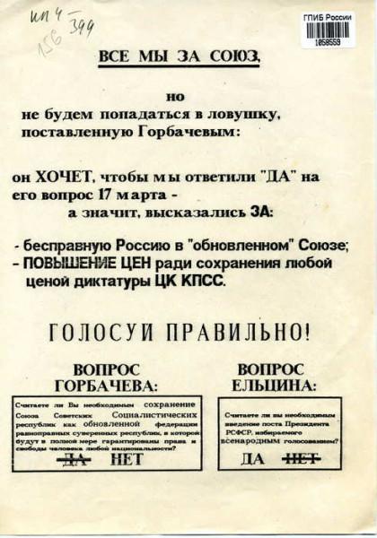 Бюллетень 1991г Нет