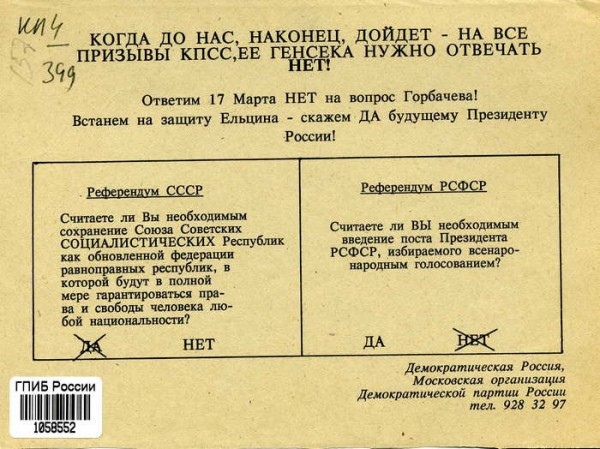НЕт Горбачеву